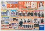 アオキ チラシ発行日:2015/11/6
