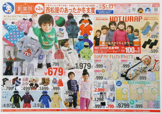 西松屋 チラシ発行日:2015/11/5