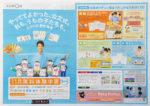 公文式 チラシ発行日:2015/11/16