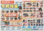 東京靴流通センター チラシ発行日:2015/11/12