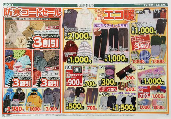 北雄ラッキー チラシ発行日:2015/11/12