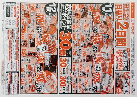 東光ストア チラシ発行日:2015/11/11