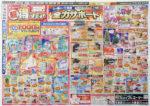 ジョイフルエーケー チラシ発行日:2015/11/11