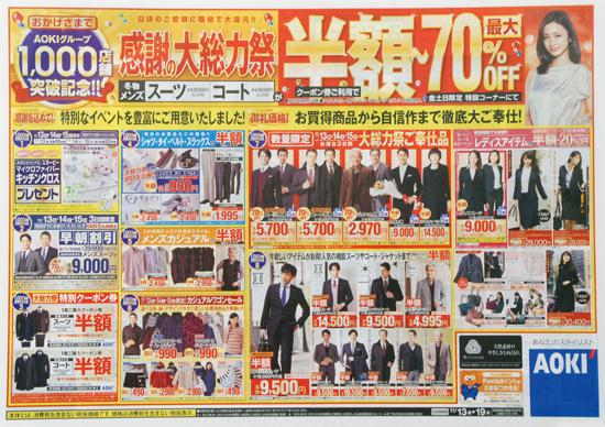アオキ チラシ発行日:2015/11/13