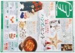 東急ハンズ チラシ発行日:2015/11/14