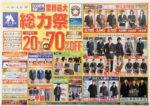 洋服の青山 チラシ発行日:2015/11/14