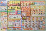 ヤマダ電機 チラシ発行日:2015/11/14