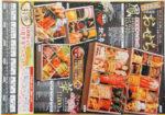海天丸 チラシ発行日:2015/11/13