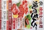 焼肉きんぐ チラシ発行日:2015/11/13