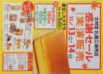 文明堂 チラシ発行日:2015/11/13