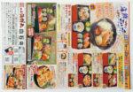 海鮮丸 チラシ発行日:2015/11/13
