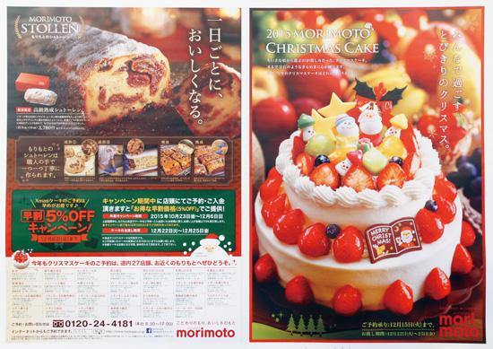 もりもと チラシ発行日:2015/11/13