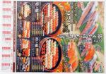 海天丸 チラシ発行日:2015/11/15