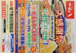 つぼ八 チラシ発行日:2015/11/19