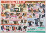 ふれっぷ チラシ発行日:2015/11/20