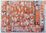 東光ストア チラシ発行日:2015/11/19