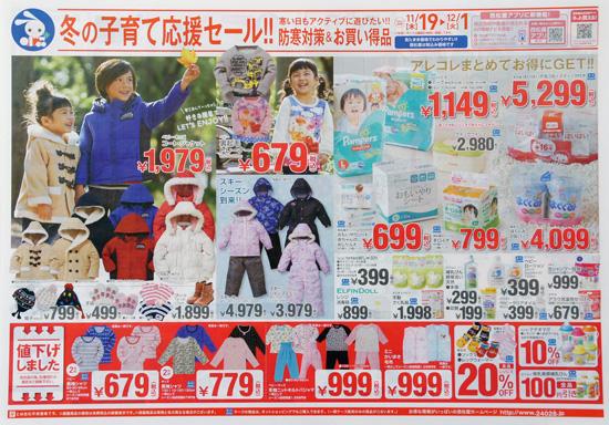 西松屋 チラシ発行日:2015/11/19