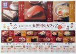 はま寿司 チラシ発行日:2015/11/19