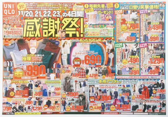 ユニクロ チラシ発行日:2015/11/20