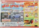 ダイハツ北海道販売 チラシ発行日:2015/11/20