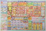 ヤマダ電機 チラシ発行日:2015/11/21
