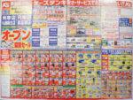 ケーズデンキ チラシ発行日:2015/11/21