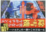 イーグルモーターサイクル チラシ発行日:2015/11/21