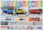 ネッツトヨタ札幌 チラシ発行日:2015/11/21