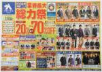 洋服の青山 チラシ発行日:2015/11/21