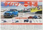 ダイハツ北海道販売 チラシ発行日:2015/11/21