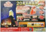 キリンビール園 チラシ発行日:2015/11/21