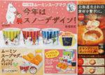 KFC チラシ発行日:2015/11/25