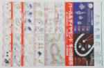 大丸札幌店 チラシ発行日:2015/11/25