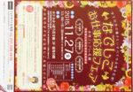 ジョブカフェ北海道 チラシ発行日:2015/11/27