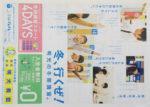 明光義塾 チラシ発行日:2015/11/24