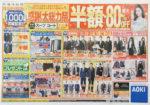アオキ チラシ発行日:2015/11/20