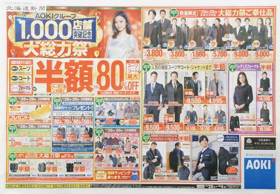 アオキ チラシ発行日:2015/11/28
