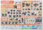 東京靴流通センター チラシ発行日:2015/11/26