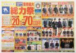 洋服の青山 チラシ発行日:2015/11/28