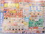 ケーズデンキ チラシ発行日:2015/12/12