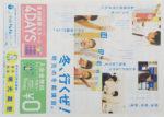 明光義塾 チラシ発行日:2015/12/12