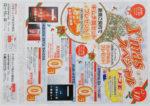 ドコモ チラシ発行日:2015/12/12