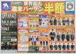 洋服の青山 チラシ発行日:2015/12/12