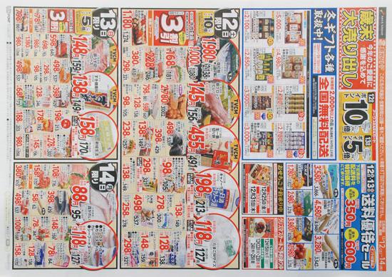 東光ストア チラシ発行日:2015/12/12