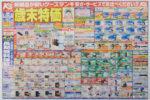ケーズデンキ チラシ発行日:2015/12/5