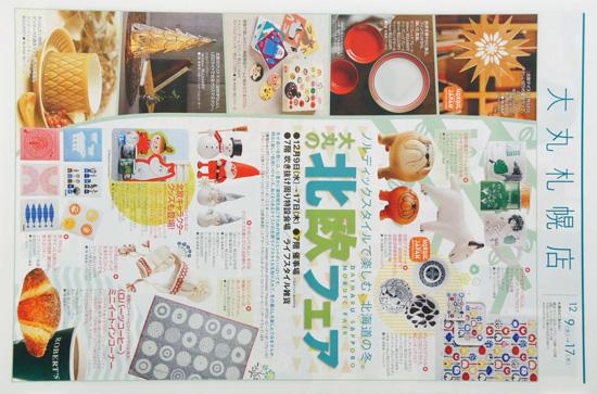 大丸札幌店 チラシ発行日:2015/12/9