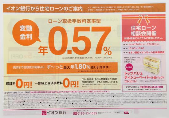 イオン銀行 チラシ発行日:2015/12/9