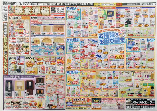 ジョイフルエーケー チラシ発行日:2015/12/9