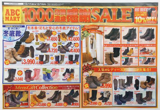 ABCマート チラシ発行日:2015/12/11