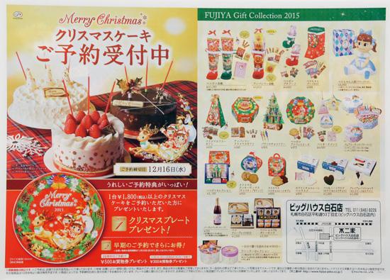 不二家 チラシ発行日:2015/12/11